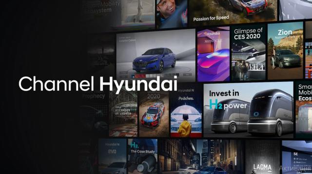 Hyundai запустила власний телеканал Channel Hyundai для Smart: що на ньому показуватимуть - фото 425433