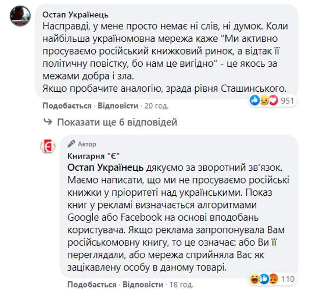 'Книгарня Є' оскандалилась через книжки російською - фото 425473