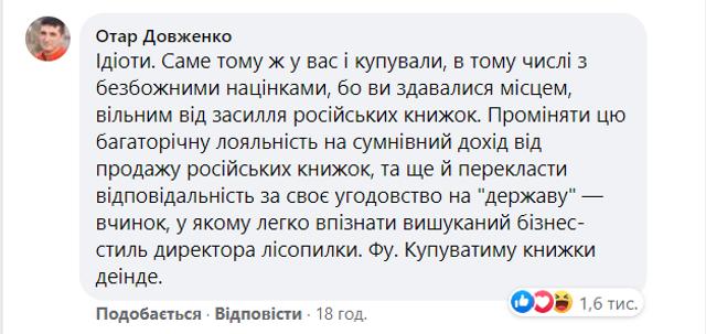 'Книгарня Є' оскандалилась через книжки російською - фото 425474