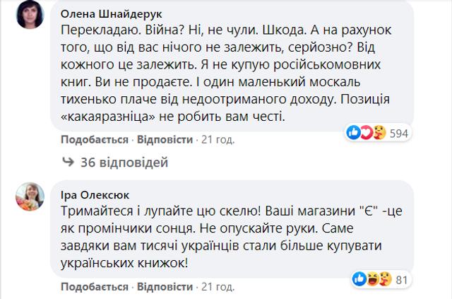 'Книгарня Є' оскандалилась через книжки російською - фото 425475