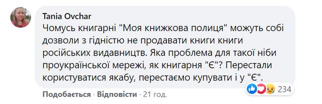 'Книгарня Є' оскандалилась через книжки російською - фото 425476