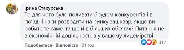 'Книгарня Є' оскандалилась через книжки російською - фото 425478