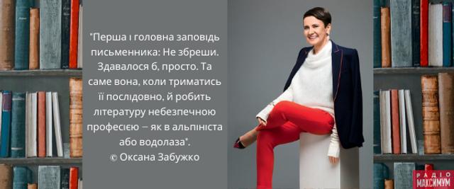 День народження Оксани Забужко: цитати письменниці про життя, літературу та Україну - фото 426015