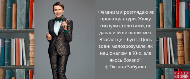 День народження Оксани Забужко: цитати письменниці про життя, літературу та Україну - фото 426016