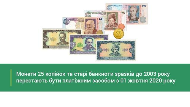 1 жовтня в Україні виходять з обігу 25 копійок і старі гривні: що з ними робити - фото 428188