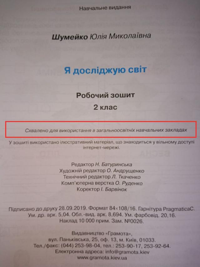 Зрада скасовується: де насправді Дорофєєва та Монатік зображені серед видатних українців - фото 428336