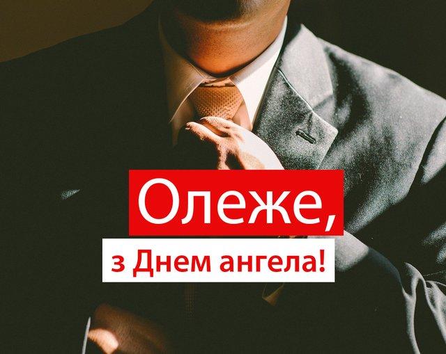 Привітання з Днем ангела Олега 2020: смс, вірші та проза на іменини - фото 428531