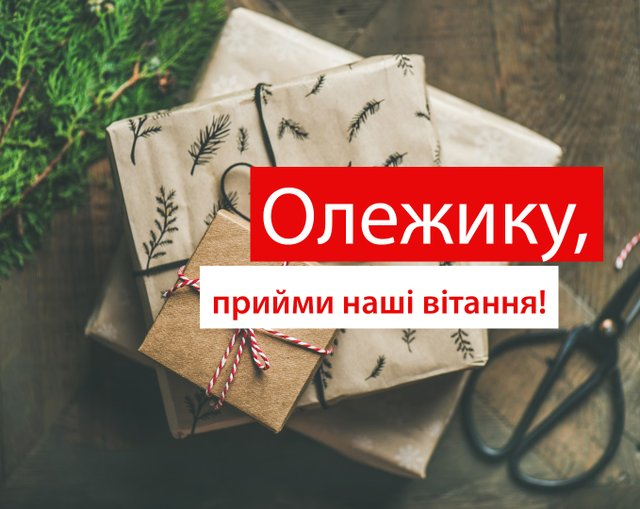 Привітання з Днем ангела Олега 2020: смс, вірші та проза на іменини - фото 428533
