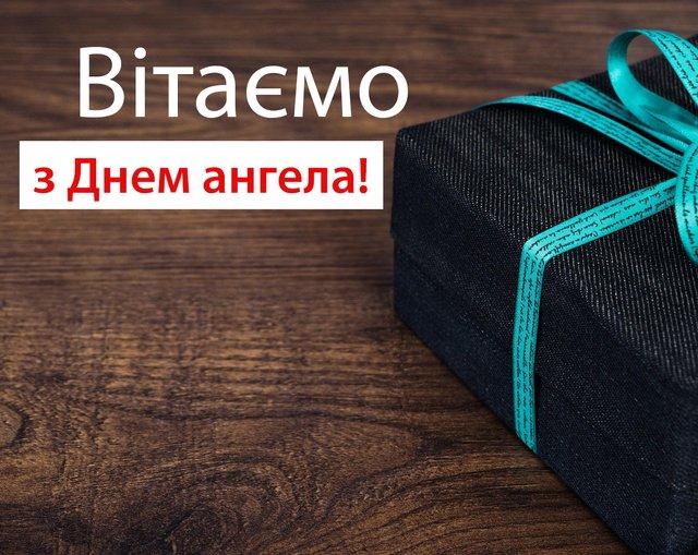 Привітання з Днем ангела Олега 2020: смс, вірші та проза на іменини - фото 428534