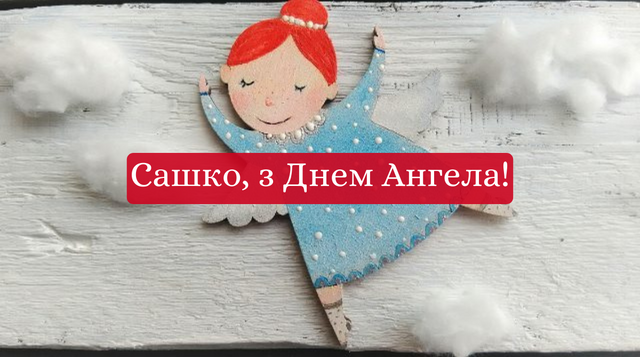 Привітання на День ангела Олександра 2020 у прозі: побажання своїми словами - фото 428572
