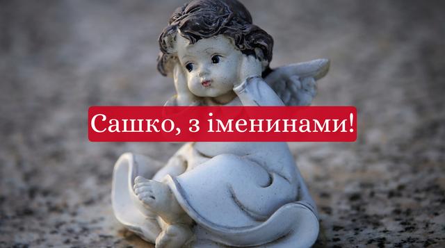 Привітання на День ангела Олександра 2020 у прозі: побажання своїми словами - фото 428574