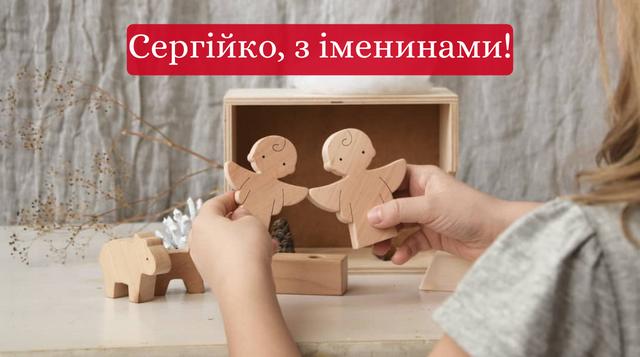 Привітання на День ангела Сергія 2020 у прозі: побажання своїми словами - фото 429187
