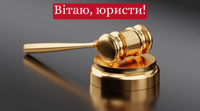 Привітання з Днем юриста 2020 у прозі: побажання своїми словами - фото 429202