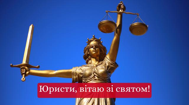 Привітання з Днем юриста 2020 у прозі: побажання своїми словами - фото 429203