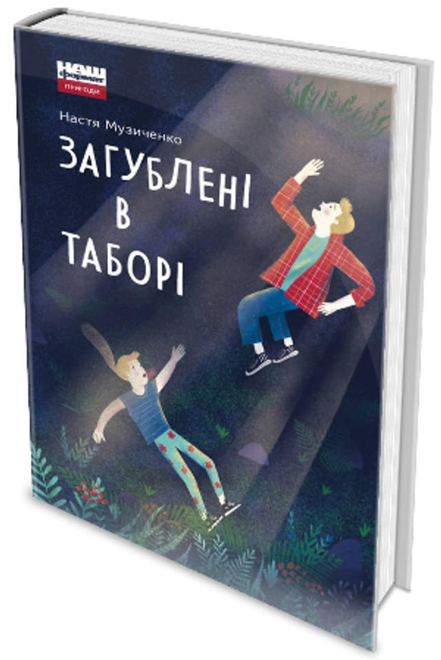 Чаклуни в ательє та інші капосні історії: 5 нових книг, які розважать у сімейному колі - фото 429258