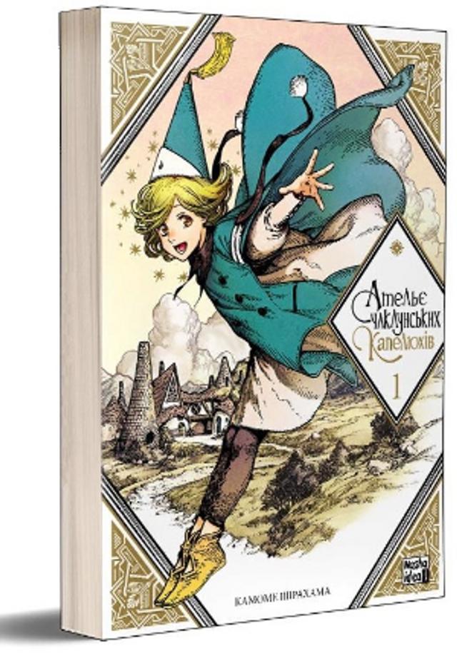 Чаклуни в ательє та інші капосні історії: 5 нових книг, які розважать у сімейному колі - фото 429262