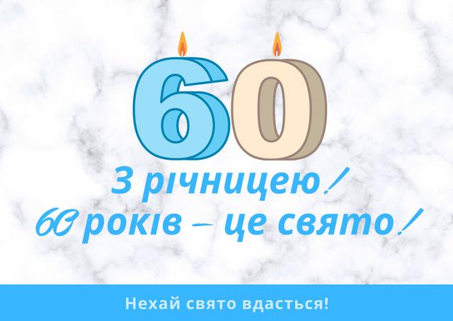 Привітання з ювілеєм 60 років: гарні вірші, смс, проза і картинки - фото 429835