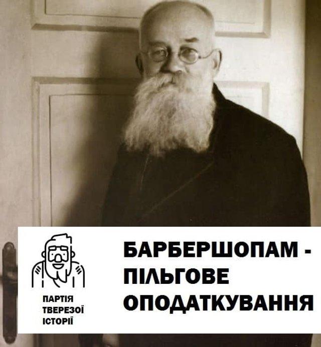 З якими гаслами українські історичні постаті йшли б на вибори 2020: кумедна добірка
