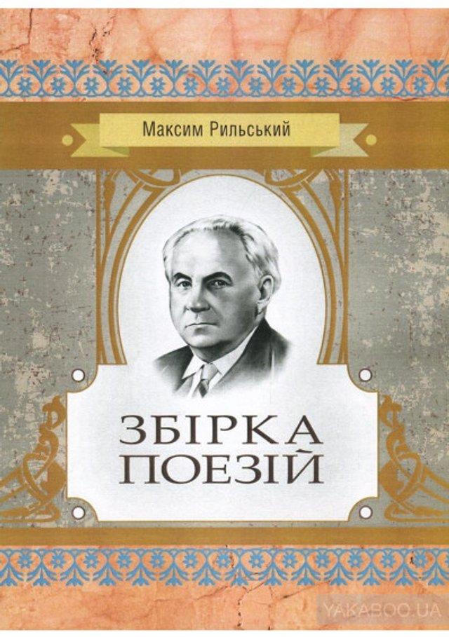 Максим Рильський – У теплі дні збирання винограду: текст, аналіз та історія вірша - фото 430753