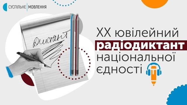 Всеукраїнський диктант 2020: коли і де слухати ювілейний Радіодиктант національної єдності - фото 434130