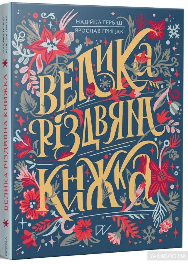 5 нових українських книг, з якими варто зустріти зиму - фото 436590