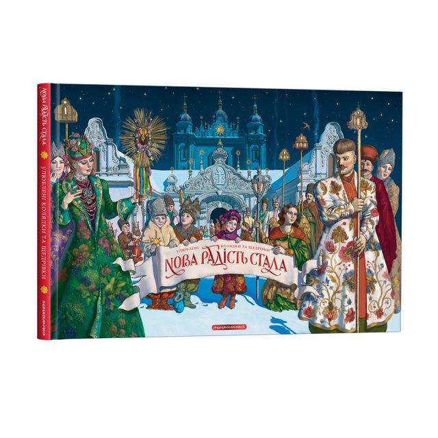 5 нових українських книг, з якими варто зустріти зиму - фото 436592