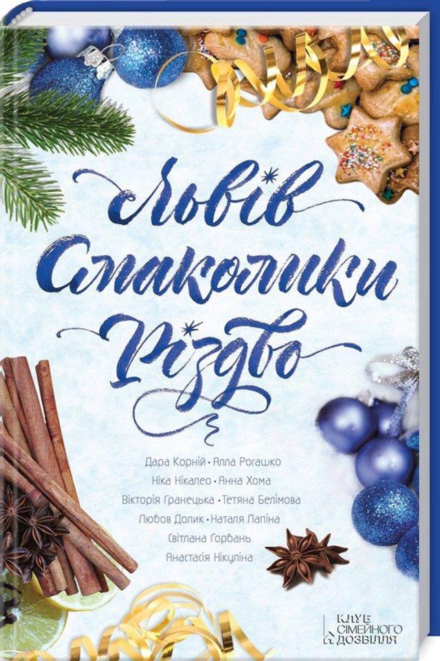 5 нових українських книг, з якими варто зустріти зиму - фото 436594