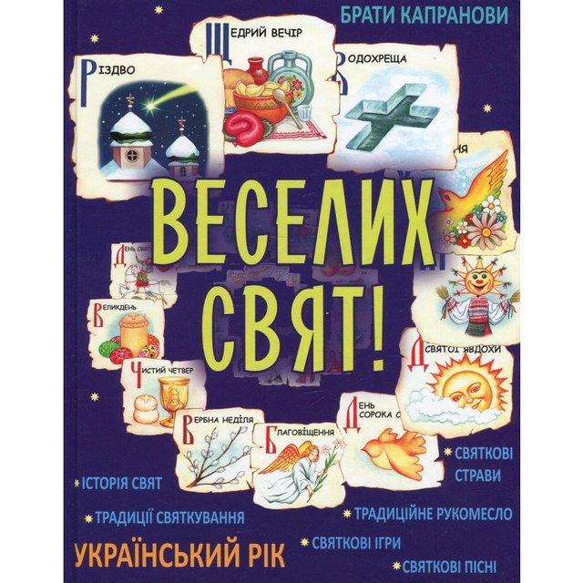 5 нових українських книг, з якими варто зустріти зиму - фото 436595