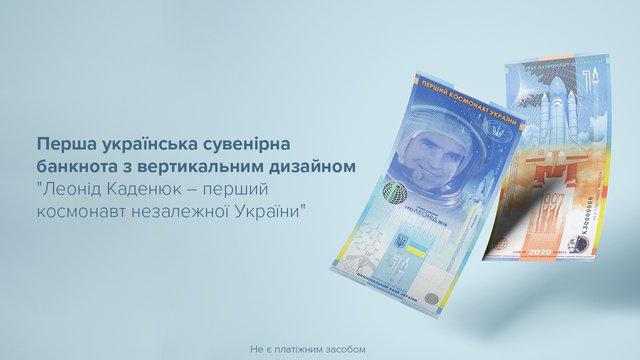 Нацбанк вперше випустив вертикальну банкноту: фото - фото 436838