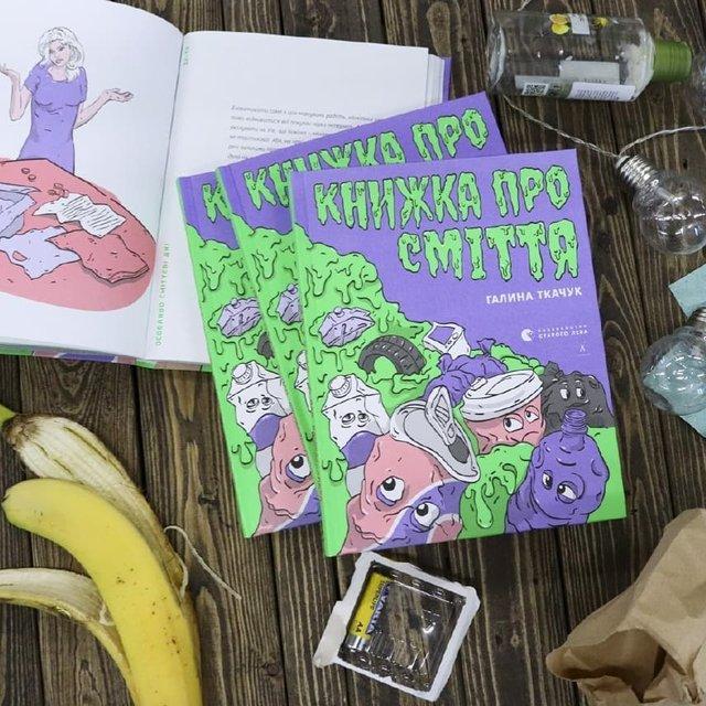 Всесвітній день Землі: ТОП 5 книг про екологічний спосіб життя - фото 451611