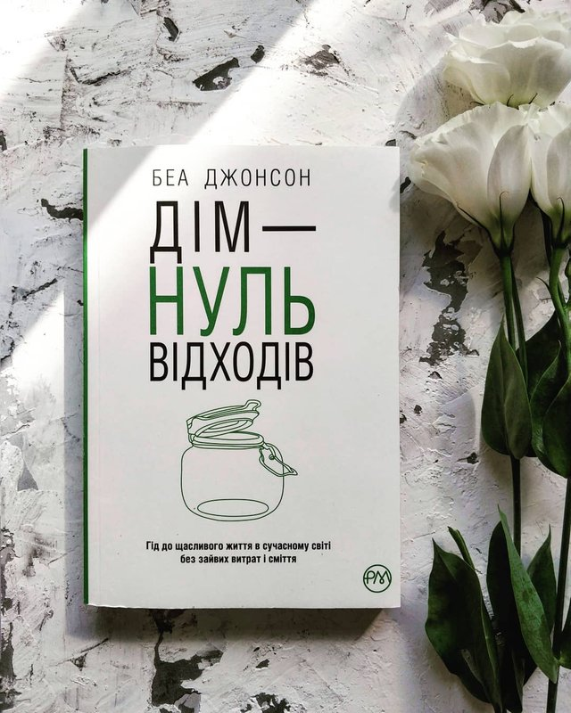 Всесвітній день Землі: ТОП 5 книг про екологічний спосіб життя - фото 451612