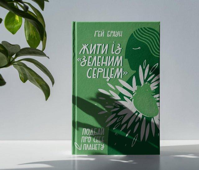 Всесвітній день Землі: ТОП 5 книг про екологічний спосіб життя - фото 451613