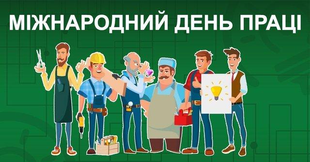 Міжнародний день праці - фото 457524