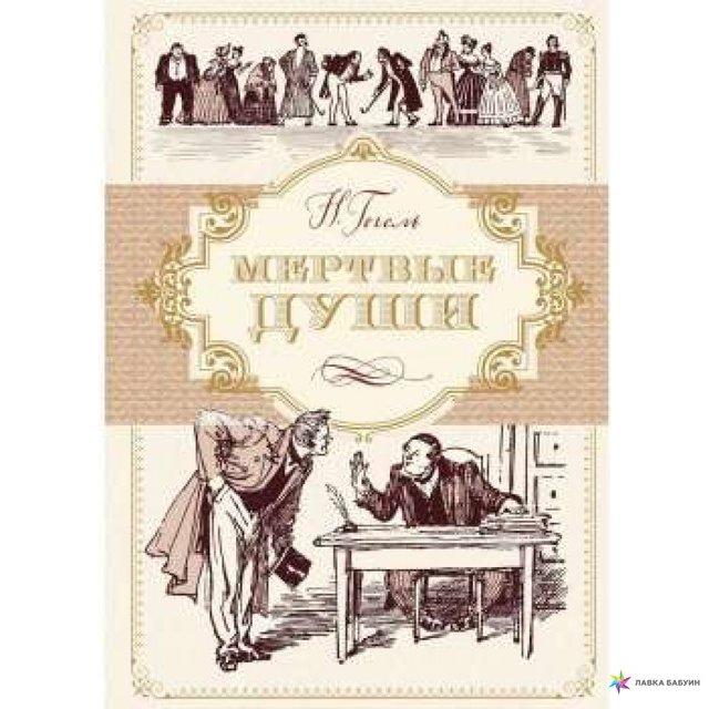 Поема Миколи Гоголя Мертві душі - фото 462489
