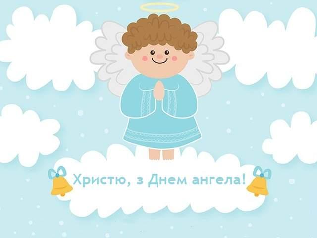 Картинка з Днем Ангела Христини - фото 268124