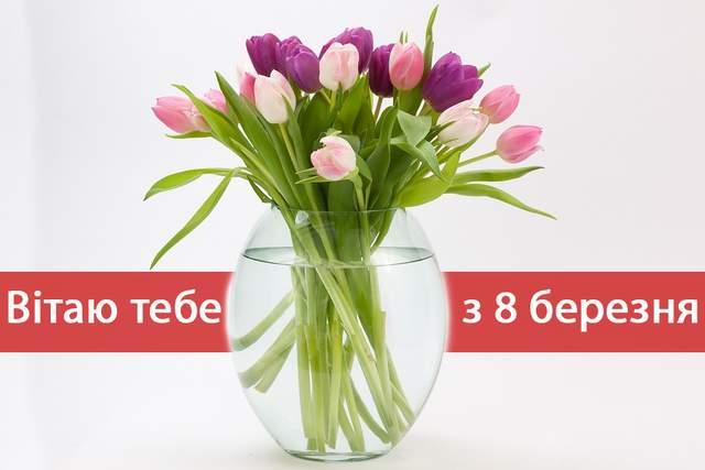 Привітання з 8 березня подрузі: смс, вірші, проза, прикольні картинки - фото 312425