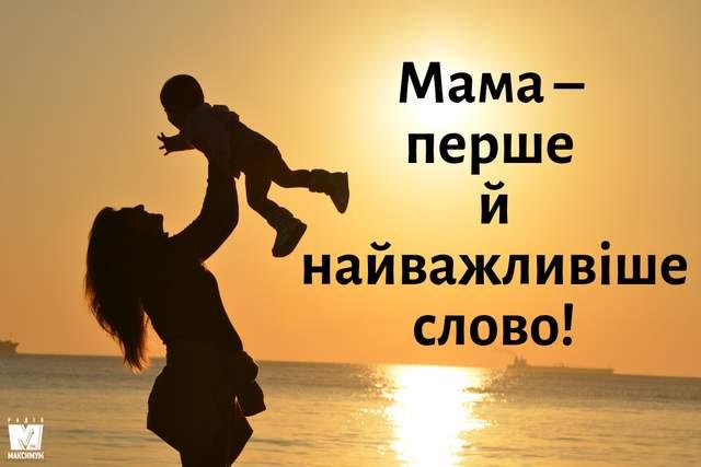 У День матері вітають усіх мам - фото 325383