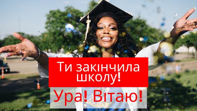 Картинки з Випускним 2020: вітальні листівки і відкритки випускникам - фото 331125