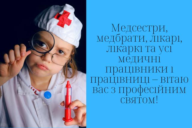 Картинки з Днем медика 2021: вітальні листівки, відкритки і фото - фото 334203