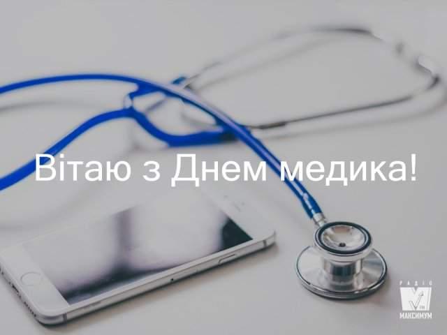 Картинки з Днем медика 2021: вітальні листівки, відкритки і фото - фото 334210