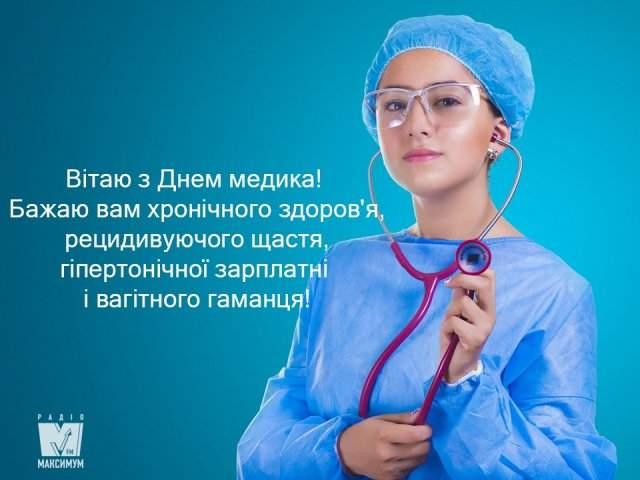 Картинки з Днем медика 2021: вітальні листівки, відкритки і фото - фото 334223