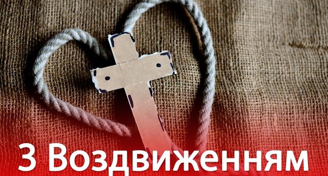 Привітання з Воздвиженням Чесного Хреста 2019: картинки, вірші і проза -  Радіо Максимум