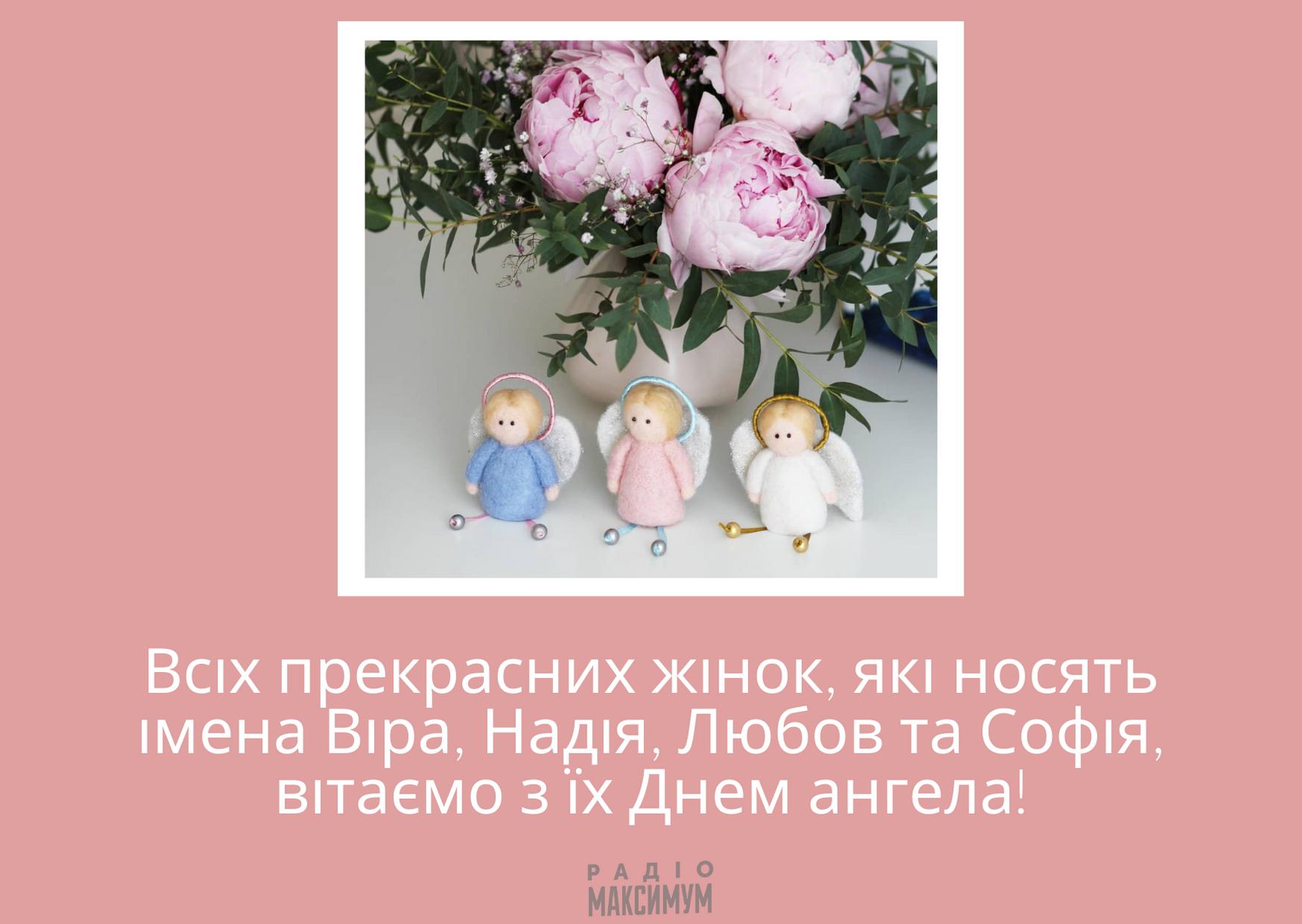 З Днем ангела Віри, Надії, Любові та Софії: привітання і картинки на  іменини - Радіо Максимум