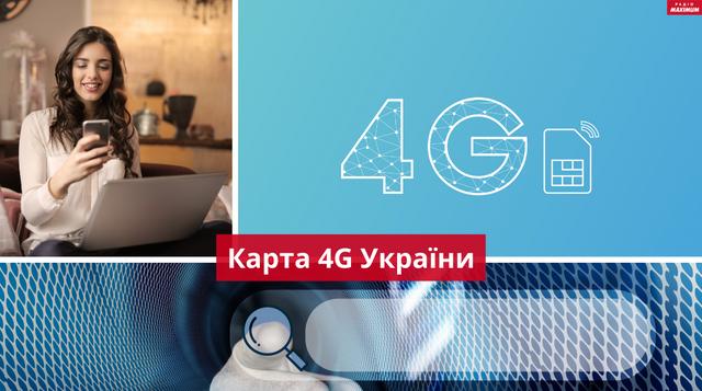 Карта 4G покриття України: де найшвидший інтернет - фото 433312